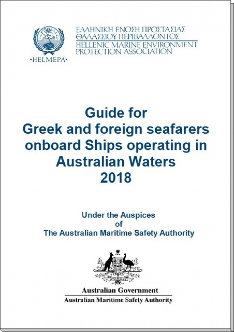 "Ηλεκτρονική έκδοση – ""Guide for Greek and Foreign Seafarers onboard Ships operating in Australian Waters"""